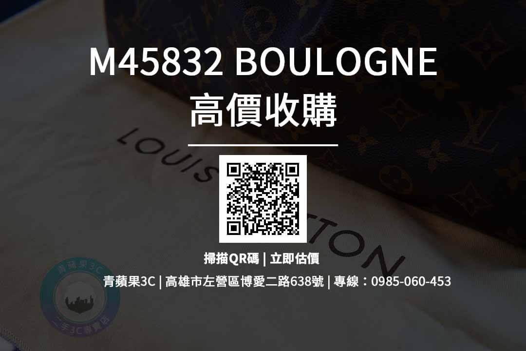 M45832 BOULOGNE 收購